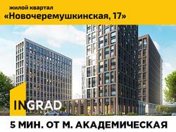 Квартал бизнес-класса от 9,3 млн рублей Ипотека от 6%. Рядом МГУ и Ленинский